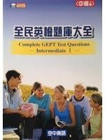 二手書 《全民英檢題庫大全. 中級 = Complete GEPT test questions. intermediate》 R2Y ISBN:9579784345