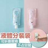 (2入)韓國小清新 旅行分裝瓶 旅行折疊乳液分裝袋 沐浴乳 乳液瓶 洗髮精分裝瓶【RS991】