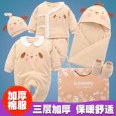 新生兒衣服0-3個月棉衣套裝 新生兒禮盒滿月秋冬季純棉初生寶寶用品【樂享生活館】liv