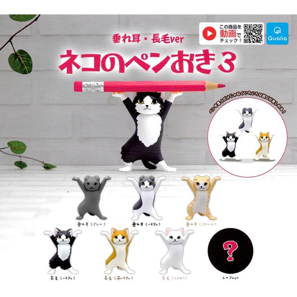 小全套6款【日本正版】貓咪置筆架 P3 垂耳&長毛篇 扭蛋 轉蛋 貓咪筆架 辦公小物 擺飾 Qualia - 373095