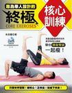 專為華人設計的終極核心訓練:高醫運動醫學...