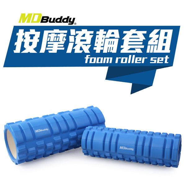 MDBuddy 按摩滾輪套組 (有氧 塑身 健身 按摩滾輪 免運 ≡排汗專家≡