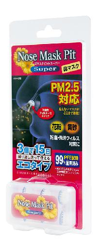 Nose Mask Pit Super隱形口罩3入 經濟包(PM2.5對應/鼻水吸收加強型)(標準尺寸)