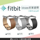 Fitbit Blaze 皮革錶帶 錶帶 素面錶帶 灰 棕 黑 群光公司貨 可適用Fitbit Versa