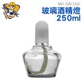 精準儀錶玻璃酒精燈250ML 實驗用品玻璃實驗耗材酒精燈加熱實驗室玻璃加厚防爆家用MIT GAF250