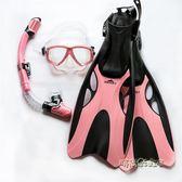 浮潛三寶腳蹼三件套平光潛水鏡全干式呼吸管套裝浮淺裝備「時尚彩虹屋」
