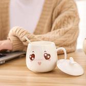 帶蓋帶勺陶瓷杯創意杯子表情水杯家用個性咖啡杯卡通杯馬克杯套裝【購物節限時83折】