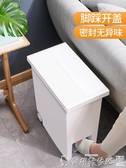 特賣垃圾桶廚房垃圾桶家用帶蓋客廳衛生間創意腳踏式大號北歐腳踩拉圾筒紙簍LX 爾碩數位