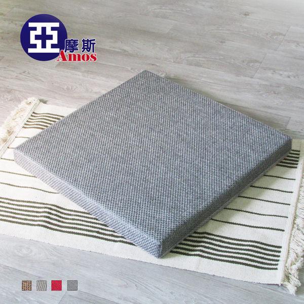 和式坐墊 墊子【PAC008】高質感時尚編織沙發墊 防滑墊設計 收納方便 台灣製造 Amos