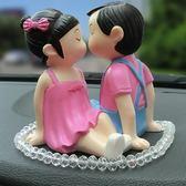 汽車擺件可愛親嘴娃娃情侶車飾高檔車內飾品車載車上裝飾用品 青木鋪子