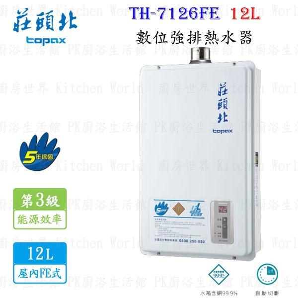 【PK廚浴生活館】高雄莊頭北 TH-7126FE 12L數位強排 熱水器  ☆ TH-7126 實體店面 可刷卡