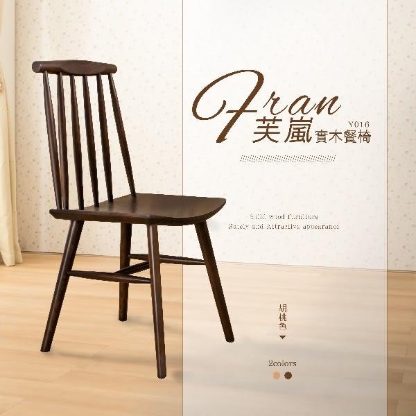 餐椅 佳櫥世界 Fran芙嵐實木餐椅 兩色-Y016【多瓦娜】
