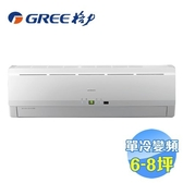 格力 GREE R32 時尚系列 單冷變頻一對一分離式冷氣 GSE-50CO / GSE-50CI