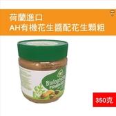 花生醬 花生片果醬 抹醬 AH有機花生醬配花生顆粗 350克