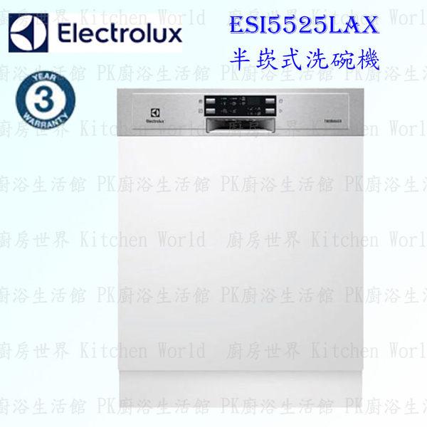 【PK廚浴生活館】 高雄 Electrolux 伊萊克斯 ESI5525LAX 半崁式 洗碗機 ☆實體店面 可刷卡