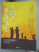 【書寶二手書T2/兒童文學_GDV】小學五年級生_重松清