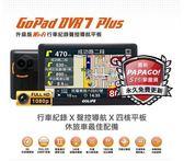 【小樺資訊】含稅 PAPAGO GOLiFE GoPad DVR7 Plus 升級版Wi-Fi行車紀錄聲控導航平板