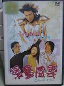 挖寶二手片-K12-055-正版DVD*華語【漫畫風雲】-謝霆鋒*林心如*張智霖