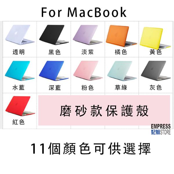 【妃航】 Mac Book air 11/13/15 吋 霧面/磨砂 筆電 保護殼 贈鍵盤膜