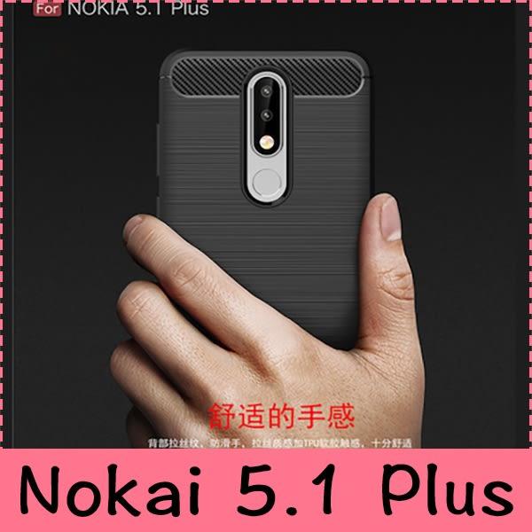 【萌萌噠】諾基亞 Nokia 5.1 Plus  類金屬碳纖維拉絲紋保護殼 軟硬組合款 全包矽膠軟殼 手機殼