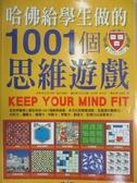 【書寶二手書T9/嗜好_ZCA】哈佛給學生做的1001個思維遊戲_蒂姆.戴多普羅斯