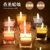 香薰玻璃杯蠟燭浪漫熏香蠟燭七夕求婚燭光晚餐生日派對無煙蠟燭 七夕情人節特惠
