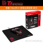 【免運費-限量】曜越 Tt eSPORTS  塔龍 TALON X 滑鼠 與 滑鼠墊 組合包 / MO-CPC-WDOOBK-01