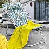 戶外摺疊躺椅兩用午休單人休閒現代簡約拷靠背便攜小型家用午睡椅 ATF 全館鉅惠