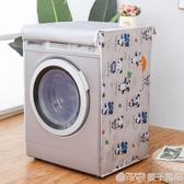 滾筒洗衣機罩防水防曬海爾美的小天鵝防塵蓋布套全自動波輪專通用10/23
