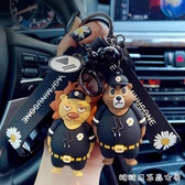 鑰匙扣 小雛菊卡通鑰匙扣女可愛車鑰匙掛件ins潮書包掛件 糖糖日繫森女屋