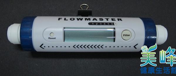 台灣製造電子式流量計,數位流量顯示計、多段濾心設定警示功能、3分管規格,只賣1300元