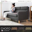 三人沙發 / CHOITO 日式高背三人沙發-灰色/三色可選 / MODERN DECO