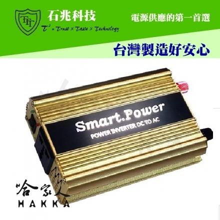 【超級電匠電源轉換器 12V 轉 110V 500W 純正弦波 台灣製造 過載保護裝置 DC 轉 AC  石兆科技
