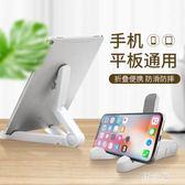 平板支架桌面通用ipad air手機支架懶人平板電腦便攜簡約折疊 qz5454【野之旅】