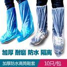 鞋套 一次性鞋套防水雨天加厚長筒養殖場靴套防滑戶外漂流耐磨塑料腳套