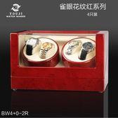 德國品質進口搖表器自動機械手錶上鍊盒上弦搖擺器電動旋轉晃錶盒【4 0(外紅 白)】