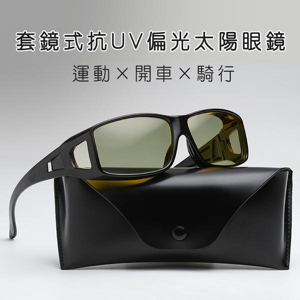 時尚套鏡式抗UV偏光太陽眼鏡 運動開車騎行(無眼鏡盒)