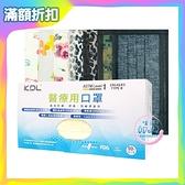 KDL 醫療口罩 特殊色 (50片/盒) 肯德利 醫用口罩 成人口罩 兒童口罩 台灣製 雙鋼印 【生活ODOKE】