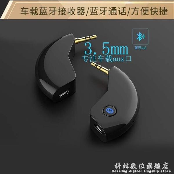 AUX車載無線藍芽4.2音頻接收器 3.5mm棒適配音響箱耳機汽車 科炫數位