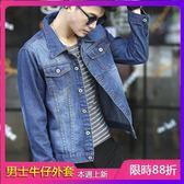 秋季新款牛仔外套 男士夾克青少年 牛仔上衣 學生帥氣修身長袖褂 降價兩天