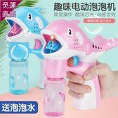 電動泡泡機吹泡泡槍器兒童玩具抖音泡泡棒七彩泡泡水補充液全自動【快速出貨】