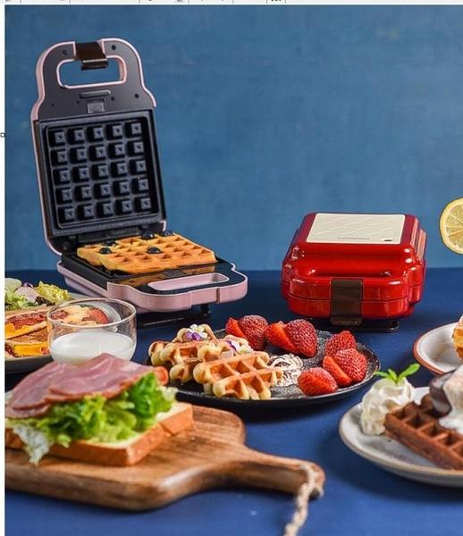 三明治早餐機小網紅輕食機華夫餅機三文治夾鍋面包吐司壓烤機 【全館免運】
