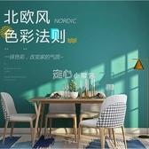 壁貼墻紙自粘臥室溫馨壁紙防水pvc純色素色宿舍寢室墻貼紙家具翻新貼 『獨家』流行館YJT