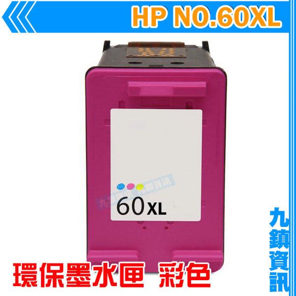 九鎮資訊 HP 60XL 彩色 環保墨水匣 D1660/D2560/D2660/D5560/F2410/F2480/F4280/F4480