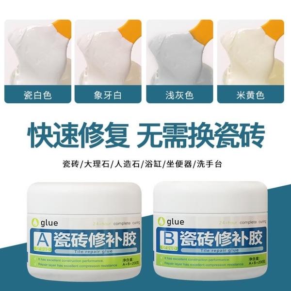 瓷磚修補劑 陶瓷膏瓷磚膠強力粘合劑馬桶大理石坑釉面修復家用地磚