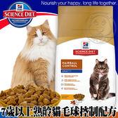 【培菓平價寵物網 】美國Hills希爾思》熟齡貓化毛專用雞肉配方4kg8.81磅/包