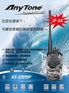 獨家!!!原廠熱情贊助,超值雙鋰電組☆AnyTone AT-289P 防水型無線電對講機