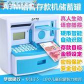 存錢筒超大號ATM存錢罐取款機密碼箱兒童自動捲錢儲蓄玩具創意可愛男生【618又一發好康八折】