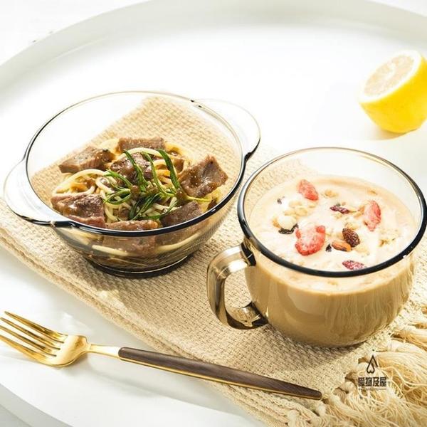 2件套 甜品碗家用耐熱防燙北歐茶色玻璃碗雙耳沙拉碗麥片碗【愛物及屋】