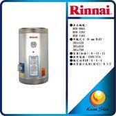 Rinnai林內 REH-0861 (8加侖)電熱水器